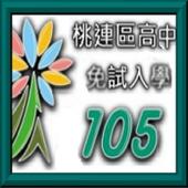 105桃連區高中職升學志願選填